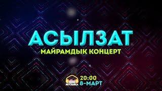 """""""АСЫЛЗАТ"""" МАЙРАМДЫК КОНЦЕРТ"""