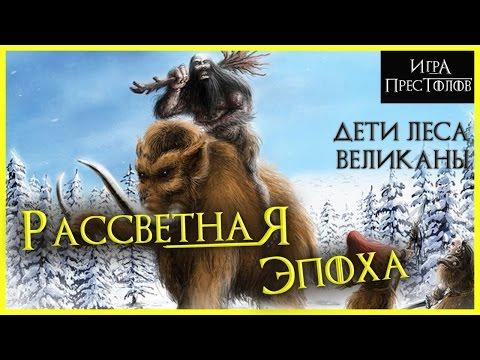 Рассветная эпоха: Дети Леса и великаны [Игра престолов] - DomaVideo.Ru