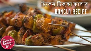 Chicken Tikka Kabab In Bengali.. Chicken Tikka Kebab is one of the most popular chicken dish originates in India. Tikka means bits, pieces or chunks. Traditi...