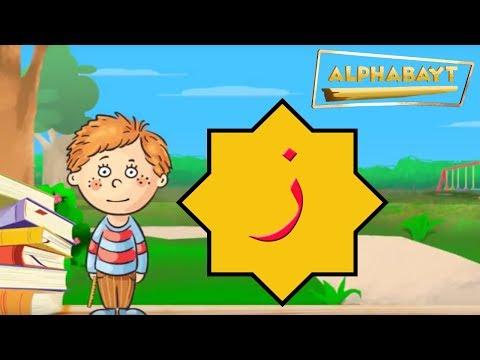 Arabic Alphabet - Lets learn the letter ز - zaa | Alphabayt