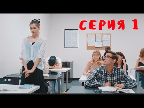 \Американские\ Подростки - Серия 1 \Новенькая\ - Сериал - DomaVideo.Ru