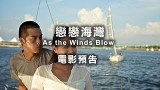 Nonton 2013                               As The Winds Blow Film Subtitle Indonesia Streaming Movie Download