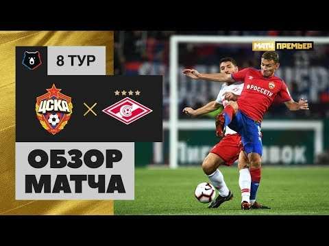 23.09.2018 ЦСКА - Спартак - 1:1. Обзор матча (видео)