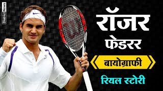 Hello friends in this video I have explained about the Roger Federer journey for his successful career. He was passionate about...