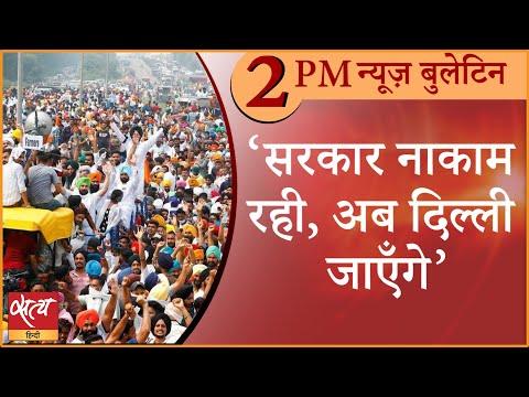 Satya Hindi News Bulletin। सत्य हिंदी समाचार बुलेटिन। 28 नवम्बर, दोपहर तक की ख़बरें