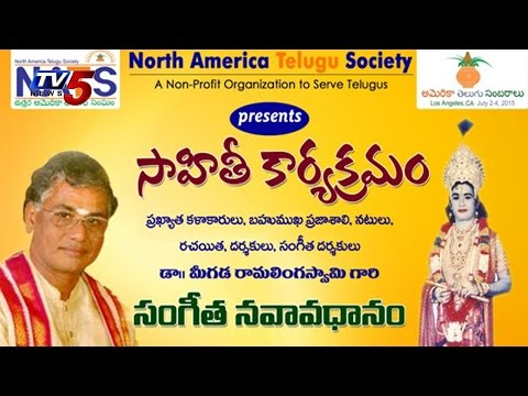NATS - Sangeetha Nava Avadhanam in New Jersey : TV5 News