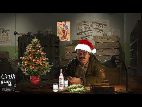Новогодний стрим Escape From Tarkov. Ищем Деда Мороза!
