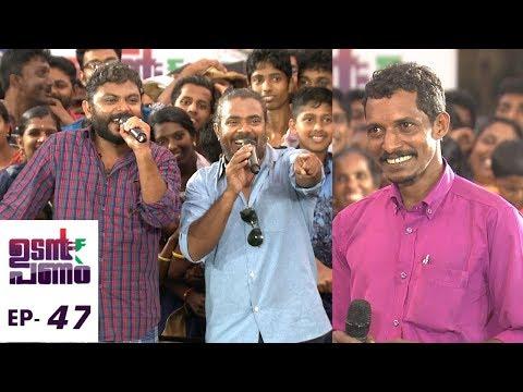 Udan Panam l EPI 47 - The 'Action Hero Biju ' of Idukki – Part 1 l Mazhavil Manorama