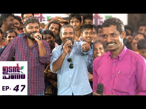 Udan Panam l EPI 47 - The 'Action Hero Biju ' of Idukki – Part 1 l Mazhavil Manorama