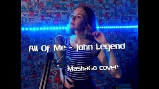 ALL OF ME - JONH LEGEND (MashaGo cover/Lyric video)
