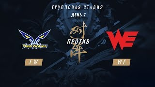 FW vs WE, game 1