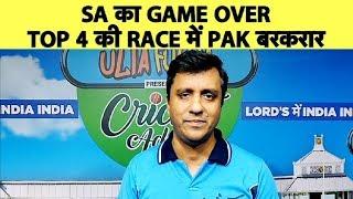 हार और निराशा के बावजूद भी Pakistan ने दिखाया दम..South Africa को किया बाहर   #CWC2019