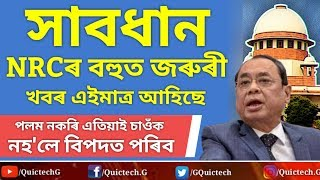 NRCৰ বহুত জৰুৰী খবৰ আহিল এইমাত্ৰ | NRC Breaking News Today | NRC Assam Latest News 2019