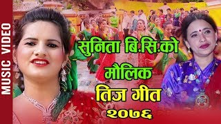 Bala Mero Joban - Sunita BC Ft. Susmita, Meena, Rohit & Bishal