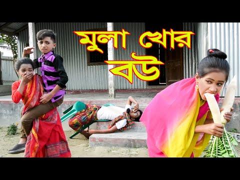 মুলা খোর বউ |  Mula Khor Bou | জুনিয়র মুভি | Junior Short Film | Dihan | Rima | Junior Films 2021