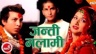 Janti Malami - HB Karki Bindash &  Sweta Chapagain | Ft.Ashok/Bashanti/Dhiraj