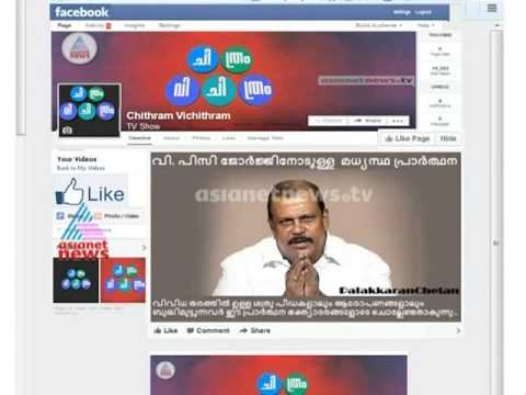 Funny viral video on PC George: ?? ?? ????????????? ??? ??????????? 02 September 2014 07 AM