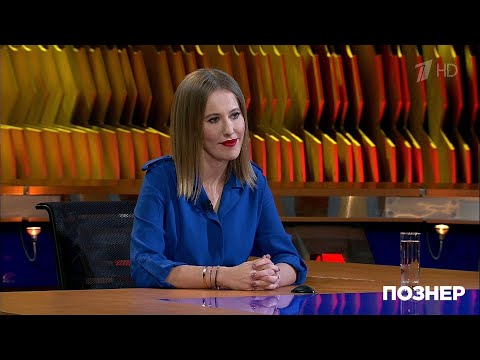 Познер - Гость Ксения Собчак. Выпуск от 29.01.2018