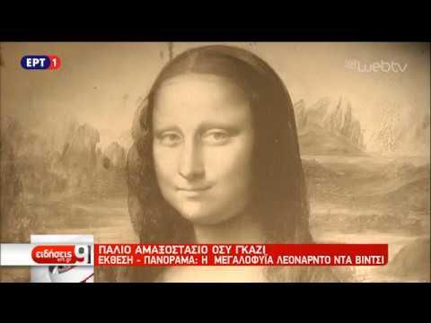 Έκθεση-πανόραμα: Η μεγαλοφυία Λεονάρντο Ντα Βίντσι | 30/11/18 | ΕΡΤ