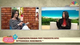 ΟΛΑ ΓΙΑ ΤΗΝ ΜΑΜΑ επεισόδιο 22/3/2016