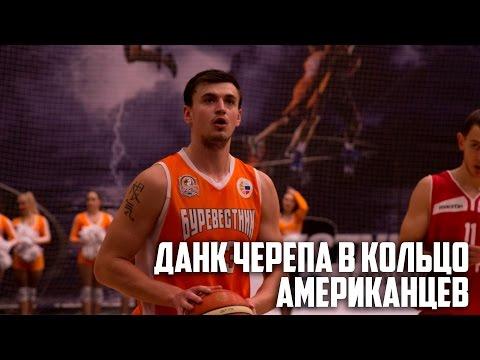 Данк Череповского в матче против NABL