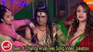 Best Of Chanada Aryal Teej Song Video Jukebox || Trisana Music