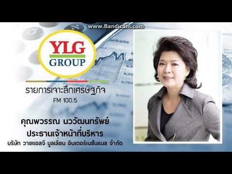 เจาะลึกเศรษฐกิจ by Ylg 24-09-2561