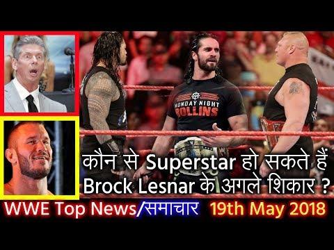 WWE Hindi Highlights 19th May 2018 - Brock Lesnar vs Roman Reigns vs Seth Rollins Match Hot WWE News