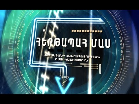 «Հերթապահ մաս» 23.07.2014 (видео)