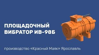 Площадочный вибратор ИВ-98 Б (380 В)