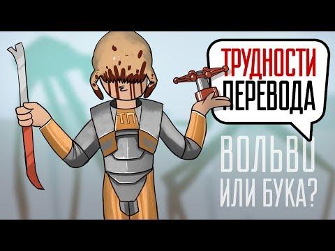 Трудности перевода. Half-Life 2 (видео)