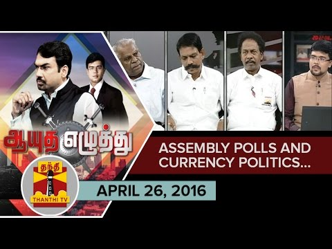Ayutha-Ezhuthu--Assembly-Elections-and-Currency-Politics--26-04-2016-Thanthi-TV