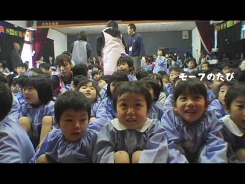 モーフの旅 in 舞岡幼稚園 オープニング