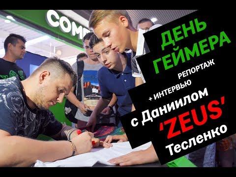 День Геймера и интервью с Даниил 'Zeus' Тесленко в нашем репортаже из ТЦ Космополит