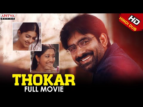 Thokar movie ravi teja marriage
