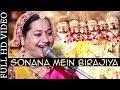 Bheruji Maharaj New Bhajan | Sonana Mein Birajiya | Asha Vaishnav Live Song | Rajasthani Bhajan 2015