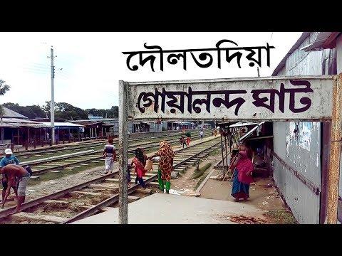 Daulatdia Goalanda Ghat Railway Station View II Daulatdia Rajbari Bangladesh
