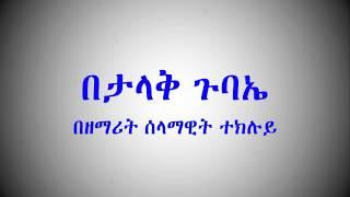 New Ethiopian Orthodox Mezmur by zemarit Selamawit (Be talak Guabe)