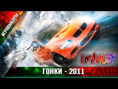 ИГРОВЫБОРЫ 2011: Гонки!