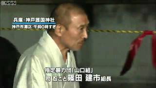 Download Video The boss of yakuza bosses visits a shrine on New Year's Day 2016 MP3 3GP MP4