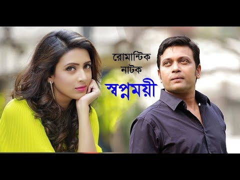 Shopnomoyee l Bangla Romantic Natok l Bidya Sinha Mim l Anisur Rahman Milon