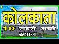 10 Best Places To Visit In Koata 👈 | कोलकाता घूमने के 10 प्रमुख स्थान | Hindi Video | 10 ON 10