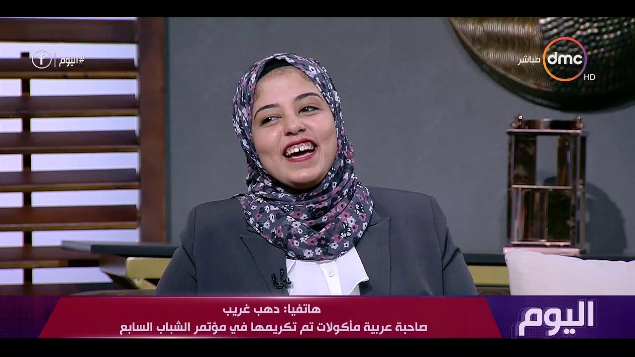اليوم - هاتفيا: دهب غريب صاحبة عربية مأكولات تم تكريمها في مؤتمر الشباب السابع