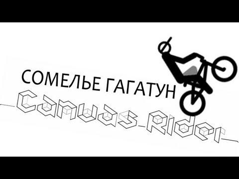 Сомелье Гагатун - Canvas Rider