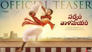 Sarvam Thaala Mayam - Telugu movie songs lyrics