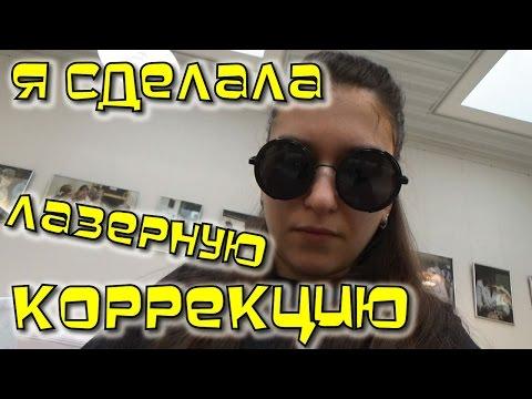 После ЛАЗЕРНОЙ КОРРЕКЦИИ зрения / Фемто Ласик / Femto-LASIK
