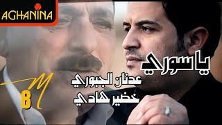 عدنان الجبوري و خضير هادي - يا سوري / Adnan&Khdair Hadi - Ya Sore
