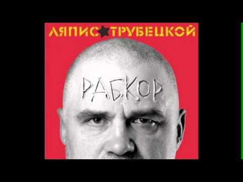 Ляпис Трубецкой - Убей раба! lyrics