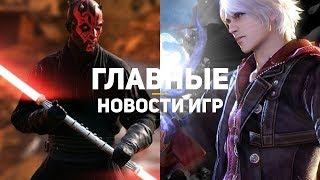 Главные новости игр | GS TIMES [GAMES] 01.12.2017 | Devil May Cry 5, Deus Ex, CityBattle