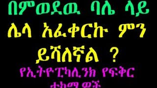 I Love Another Guy Over My Husband Ethiopikalink Love Patients